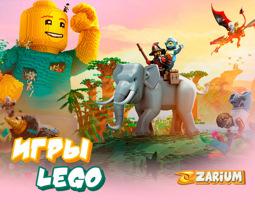 Серия игр, основанных на Лего