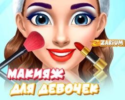 Макияж - игры для девочек