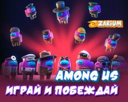 Популярная игра Among Us, играй и побеждай