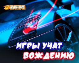 Игры, которые помогут научиться водить машину