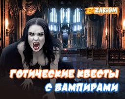 Реалистичные игры в жанре готических квестов с вампирами