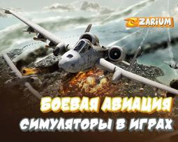 Мир боевой авиации в играх с элементами симулятора