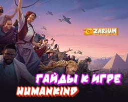 Гайды и руководства по прохождению к игре Humankind