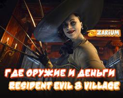 Лучшие советы, где найти оружие и деньги в игре Resident Evil 8 Village