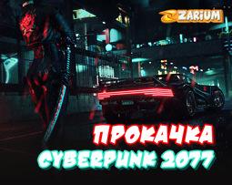 Как лучше прокачать Cyberpunk 2077