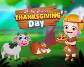 День Благодарения Малышки Хейзел