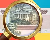 Детектор денег: Российский рубль