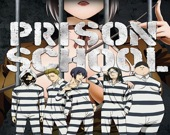 Школа-тюрьма