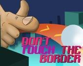 Не касайся границы