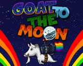 Коза летит на луну